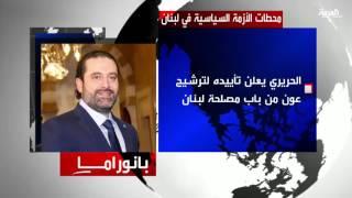 لبنان على موعد مع رئيس جديد بداية شهر نوفمبر