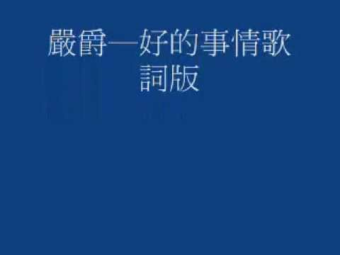 嚴爵─好的事情 歌詞版 - YouTube