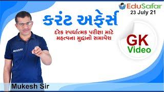 23 July 2021 Current Affairs In Gujarati By EduSafar