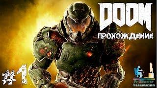 Doom 4 Прохождение Map01: Рвать и метать