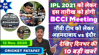 IPL 2020 - BCCI Meeting , 2021 Auction & 10 News | Cricket fatafat | EP 116 | MY Cricket Production