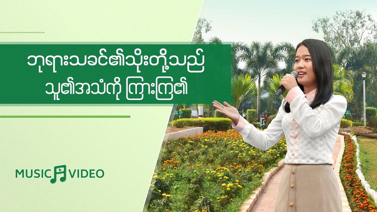 2021 Myanmar Gospel Song - ဘုရားသခင်၏သိုးတို့သည် သူ၏အသံကို ကြားကြ၏