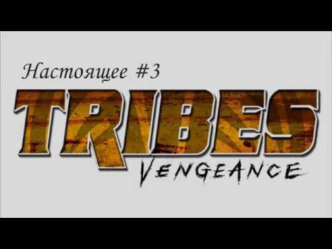 [tribes: vengeance] Настоящее #3
