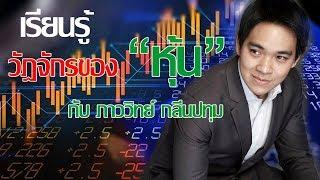 เรียนรู้ หุ้น วัฎจักรของ หุ้น กับ ภาววิทย์ กลิ่นประทุม สุดยอด VI อีกคนของไทย