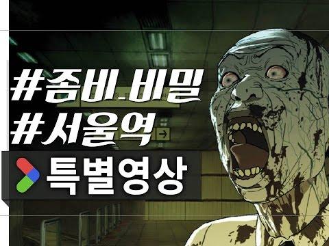 서울역_쿠키 영상_PLAYY