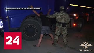 """Банде """"черных"""" нефтяников перекрыли трубу - Россия 24"""