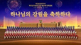 찬양 대합창 특집 <하나님나라의 축가, 하나님나라가 인간 세상에 임하였네> 명장면 3: 하나님의 강림을 축하하다