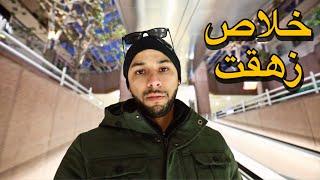 معاناة مصري في ألمانيا حاليا