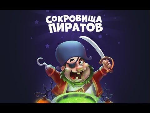 Игра Сокровища Пиратов три в ряд в Вконтакте
