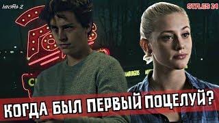 """Насколько хорошо ты знаешь сериал """"Ривердэйл""""? [часть 2] / Riverdale"""