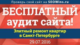 видео Где заказать ремонт квартир в Санкт-Петербурге