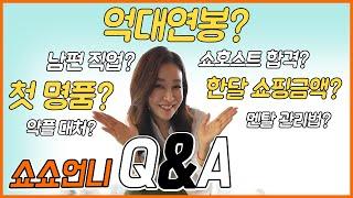 EP31 – 구독자들의 궁금증을 모아모아 쇼쇼TV Qn…