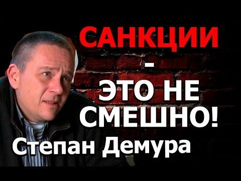 Степан Демура ПУТИН ИСПУГАЛСЯ САНКЦИЙ!!!! САКЦИИ И НЕ ТАКИЕ СМЕШНЫЕ!
