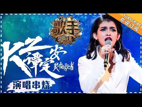 《歌手2018》KZ 谭定安 演唱串烧 - KZ Tandingan Medley - Singer 2018【歌手官方音乐频道】