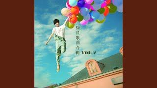 坏女孩 (feat. 小凌) (Remix版)