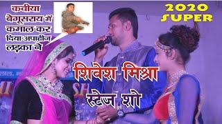 शिवेश मिश्रा और जीय का शानदार प्रदर्शन - कबिया बेगूसराय ।। shivesh mishra stage show kaviya 2020
