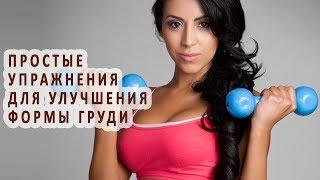 5 простых упражнений для улучшения формы груди
