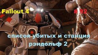 Прохождение Fallout 4 список убитых и станция рэндольф 2 92