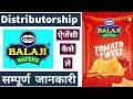 Balaji Wafers की Dealership Distributorship एजेंसी कैसे लै सम्पूर्ण जानकारी