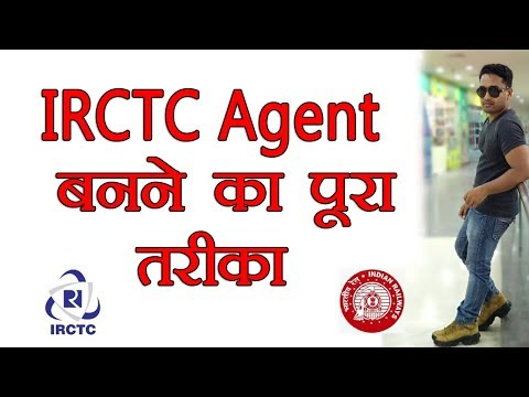 How To Become IRCTC Authorized Ticket Booking Agent & Earn 30 to 50 Thousand Per Month