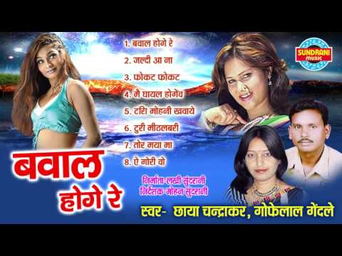 Bawal Hoge Re - Chhattisgarhi Superhit Album - Jukebox - Singer Chhaya Chandrakar, Gofelal Gendle