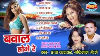 Bawal Hoge Re - Chhattisgarhi Superhit Album - Jukebox - Singer Chhaya Chandrakar, Gofelal Gendle