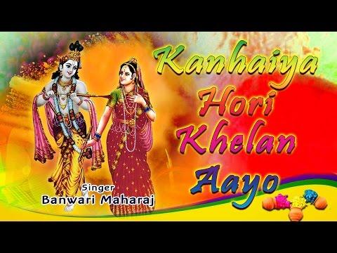 BRAJ KI HOLI, Kanhaiya Hori Khelan Aayo By Pt  Banwari Maharaj I Audio Juke Box