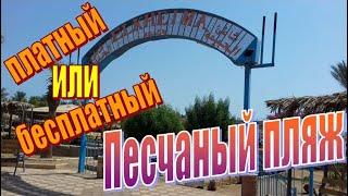 Отель Verginia Sharm Resort Aqua Park 4 Песчаный пляж Шарм ель шейх Часть 2 Обзор пляжа