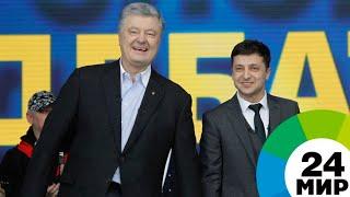 Лицом к лицу: о чем Зеленский и Порошенко говорили на дебатах - МИР 24