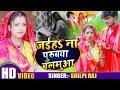 #VIDEO   जइहS ना पुरुबवा बलमुआ   #Shilpi Raj , Rani   Jaiha Na Purubwa Balmua   Bhojpuri Song 2020