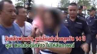 จับแล้วพ่อแท้ๆ-แม่เลี้ยงทำร้ายลูกวัย 14 ปี ฉุน! ตบกล้องนักข่าว พ่อสารภาพเป็นคนตีเองเมียไม่เกี่ยว