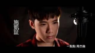 Jay Chou 周杰倫【一點點】Co...