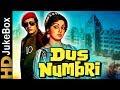 Dus Numbri (1976) | Full Video Songs Jukebox | Manoj Kumar, Hema Malini, Premnath