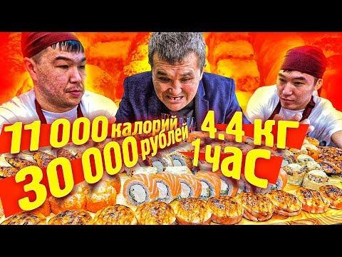 СЪЕШЬ 4,4 кг СМАЧНЫХ РОЛЛОВ и ПОЛУЧИ 30 000 РУБЛЕЙ  ЧЕЛЛЕНДЖ