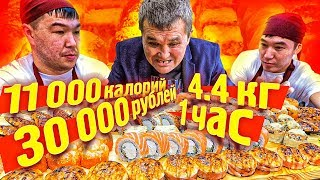 EAT 4 4 kg of SAVORY ROLLS and GET 30 000 RUBLES CHALLENGE