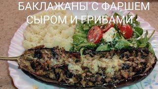 Лодочки из баклажанов с фаршем луком грибами и сыром Очень вкусный рецепт
