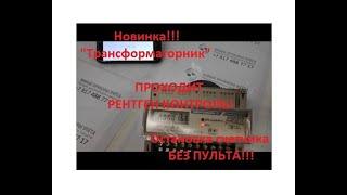 Как остановить электросчетчик Энергомера. Проходит рентген!!! +79174887717