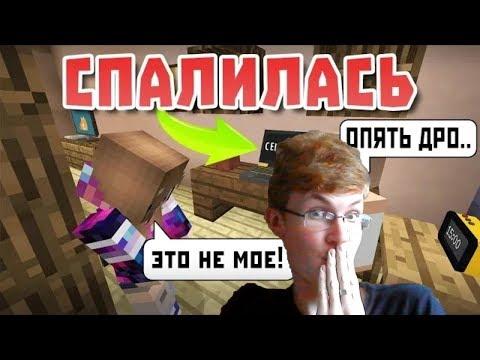 Реакция на Rudi TV(MineCraft). Спалилась