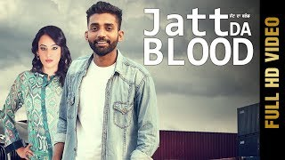 JATT DA BLOOD (Full Video) | GURROCK BRAR | New Punjabi Songs 2017 | AMAR AUDIO
