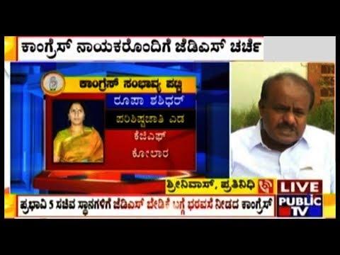 Karnataka Cabinet: JD(S) Demands For Finance, PWD & Revenue Berths