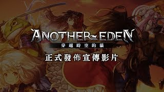 Another Eden:穿越時空的貓 - 正式發佈宣傳影片