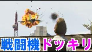 【GTA5 実況】 粘着爆弾付きの戦闘機を野良にプレゼントして、飛び立ったところを爆破ドッキリ!! Grand Theft Auto V 面白リクエスト MP3