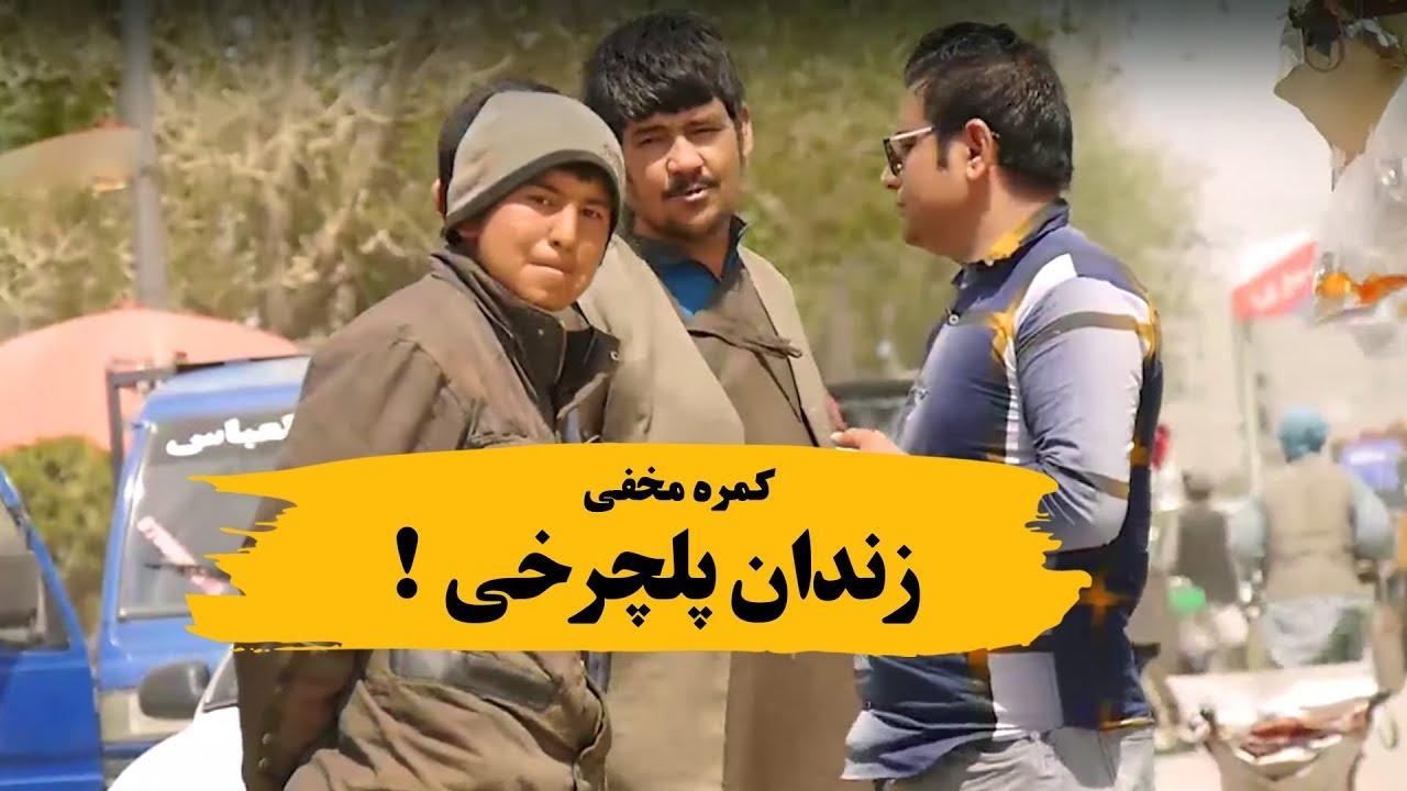 کمره مخفی زندان پلچرخی