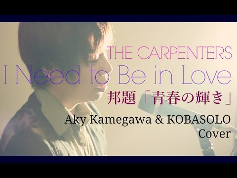 Carpenters / I Need To Be In Love 「青春の輝き」 (Aky Kamegawa & KOBASOLO Cover)