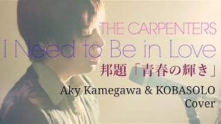Carpenters / I Need To Be In Love(Aky Kamegawa & KOBASOLO Cover) ...