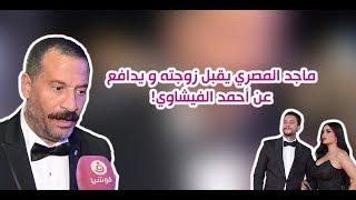 ماجد المصري يقبل زوجته أمام كاميرا فوشيا دفاعًا عن أحمد الفيشاوي!