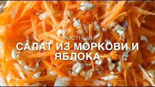 Постный салат из моркови и яблока ОДОБРЕНО СЕМЬЁЙ