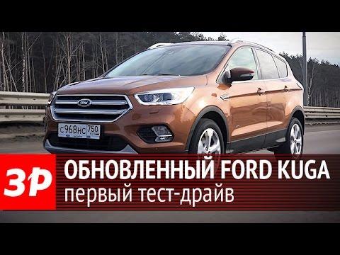 Ford Kuga 2017 - первый тест-драйв обновленного кроссовера