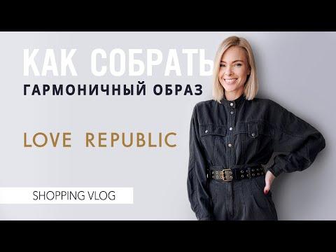 VLOG #48: Как собрать гармоничный образ. Love Republic