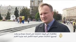 مظاهرات بأوكرانيا ضد توسيع موسكو الانتخابات للقرم
